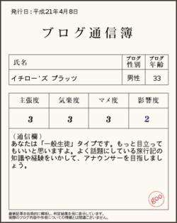 090408tushinbo_img